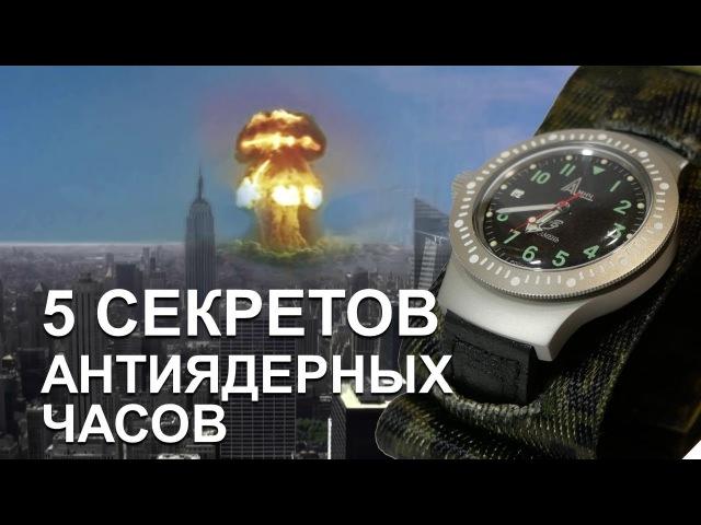 5 тайн военных часов Ратник тест антиядерных часов