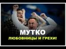 Любовницы Мутко и его преступления !