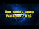 Как узнать ключ активации Windows XP, 7, 8, 9, 10 и т д одним кликом