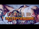 ОБХОХАТАЛСЯ ДО СЛЁЗ КОМЕДИЯ ✸ПОТЕРПЕВШИЕ✸ 2017 НОВЫЕ КОМЕДИИ 2017 РУССКИЕ ♥I ℓ٥ﻻ ﻉ√٥υ♥ Film Full HD