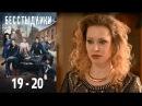 Бесстыдники - 19 и 20 серии