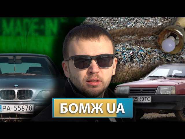 Гори сміття, матюки, дурний менталітет MY MOVIE 1 БОМЖ UA