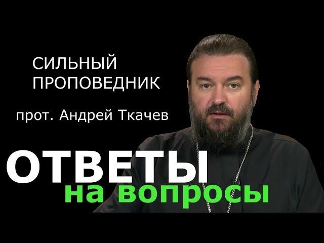 ОТВЕТЫ на вопросы ⁄ прот. Андрей Ткачев