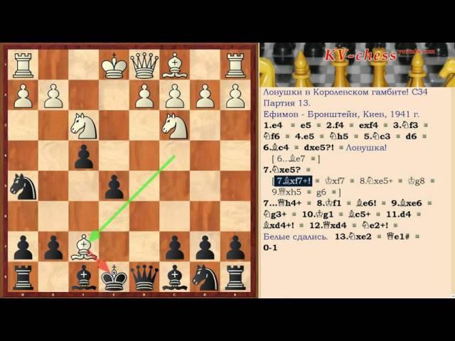 Бронштейн сыграл на ловушку! Королевский гамбит - шахматная партия 13.