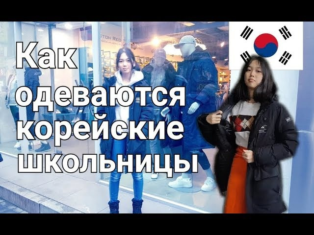 Почему корейские школьницы носят длинные пуховики?