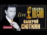 Валерий Сюткин - Сольный концерт в Кремле  Valery Syutkin - Solo concert in the Kremlin