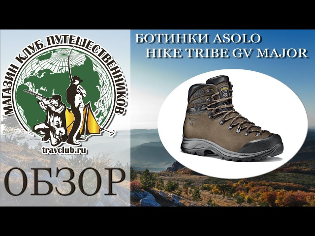 Видео обзор от travclub! Ботинки ASOLO HIKE TRIBE GV MAJOR BROWN.