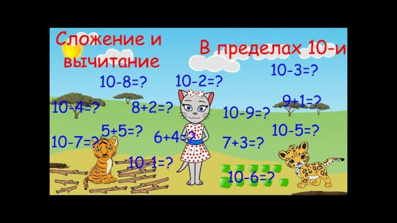 Математика с кисой Алисой Урок 9 Сложение и вычитание в пределах 10 и 0