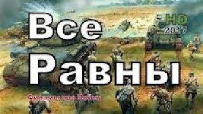 Новые военные фильмы 2017 Все Равны Русские фильмы о Великой Отечественной Войне 1...