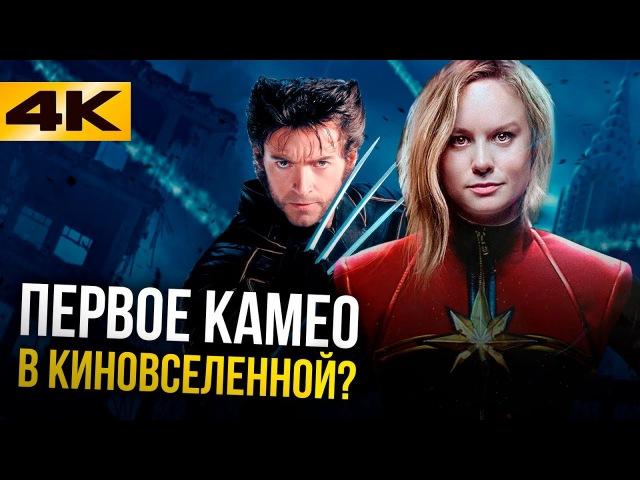 Новый лидер Мстителей Все секреты фильма Капитан Марвел