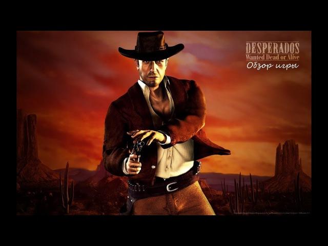 Ностальгический обзор игры Desperados: Wanted Dead or Alive. Взять живым или мертвым.