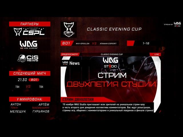 CSPL Classic Evening Cup | ATAMAN eSport vs Mix-Epsilon