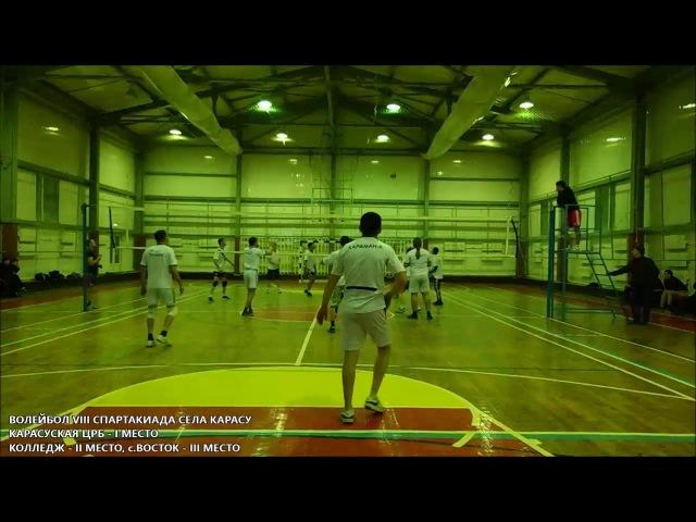 Волейбол VIII Спартакиада Карасу Чемпион - Карасуская ЦРБ, II место - Колледж, III место - с.Восток