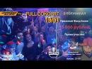 РЭП ЗАМЕС 2 Й ПОЛУФИНАЛ 19 01 2018 полный концерт в КЛУБЕ АЛИБИ