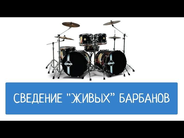 Сведение живых барабанов.