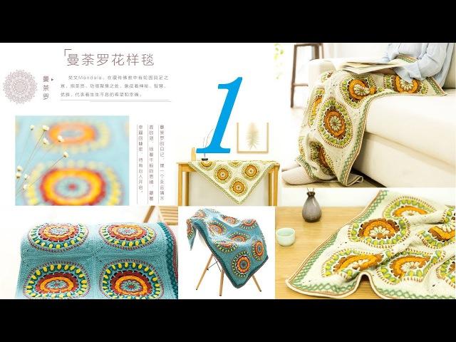 鉤針編織毯子 曼荼羅花樣毯子 1 6