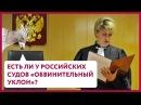 Есть ли у российских судов «обвинительный уклон»?   Уши Машут Ослом 20 (О. Матвейчев)