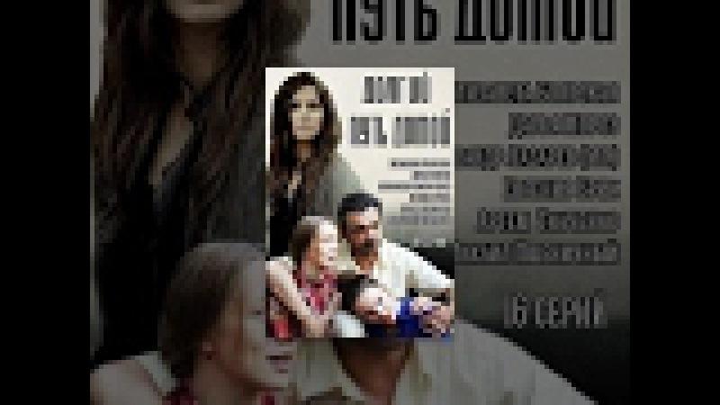 Долгий путь домой (12 серия) (2014) сериал