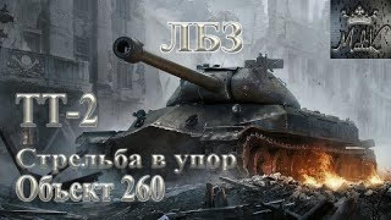 ЛБЗ на Объект 260 ТТ-2 Стрельба в упор «9.22»