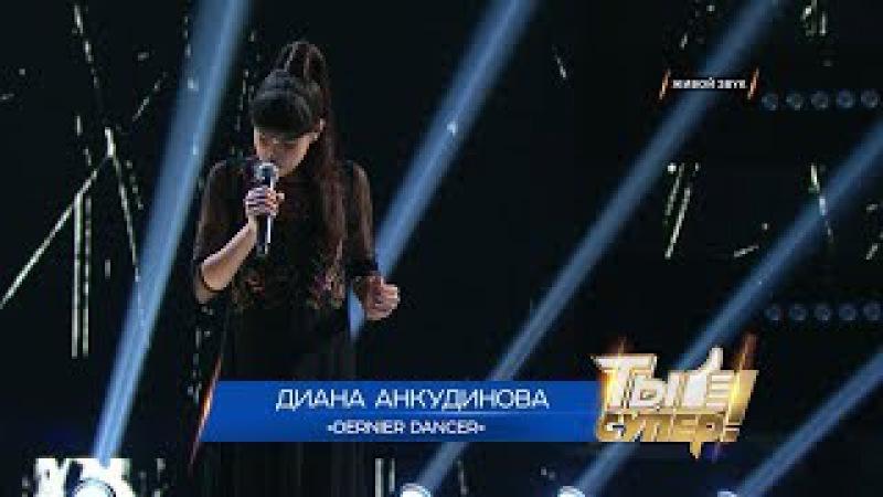 «Ты супер!»: Диана Анкудинова, 14 лет, г. Тольятти. «Derniere Danse»