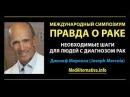 Необходимые шаги для людей с диагнозом рак Международный симпозиум ПРАВДА О РАКЕ Джозеф Меркола