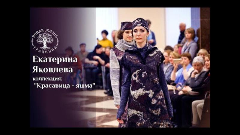 Екатерина Яковлева с коллекцией Красавица яшма на выставке Новая Жизнь Тради