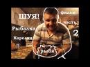 Рыбалка в Карелии на р.Шуя. Фильм 2