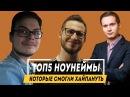 НОУНЕЙМЫ КОТОРЫЕ СМОГЛИ ХАЙПАНУТЬ SAH4R SHOW Bulkin SemchenkoKirill AdamsonShow Coffi Channel