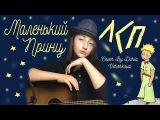 ЛСП - Маленький принц (cover by Daria Vershkova)