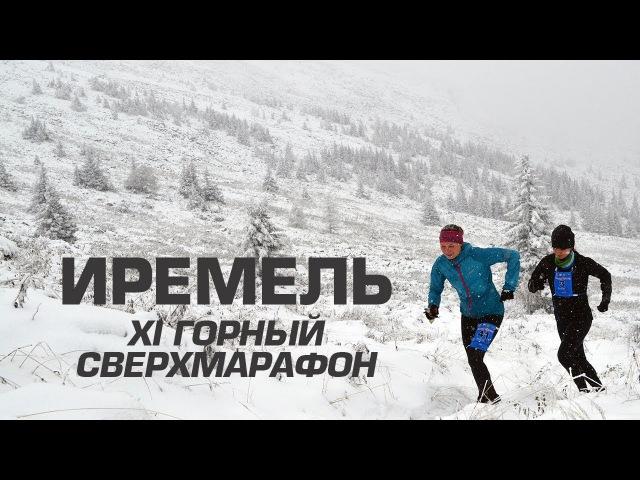 XI Горный сверхмарафон Иремель 2017