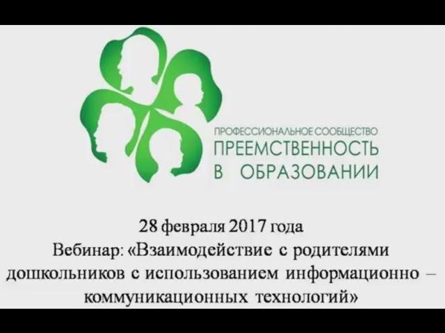 28.02.2017 Вебинар: Взаимодействие с родителями дошкольников