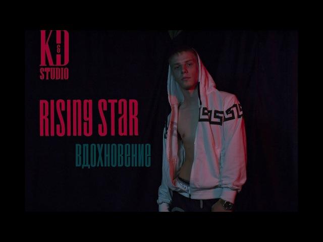 RisingStar - Вдохновение (Премьера клипа, 2017)