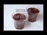 Горячий шоколад с кофе