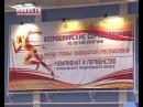 В Новочебоксарске стартовали Всероссийские соревнования Кубок Главы Чувашско