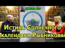 Истина Солнечного календаря Рыбникова. Джули По