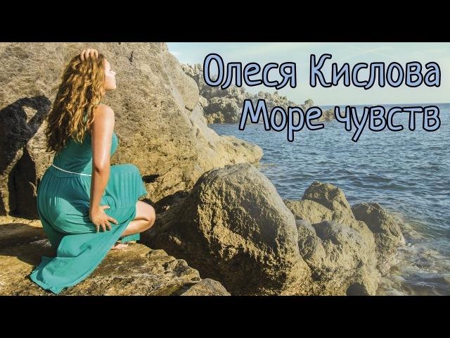 Олеся Кислова. Сольный концерт