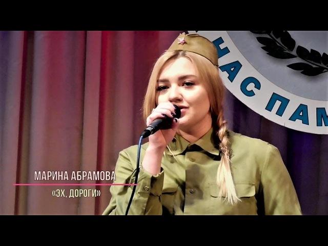 Марина Абрамова – «Эх, дороги»