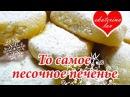 Нежное и рассыпчатое песочное печенье на маргарине без яиц Простой рецепт