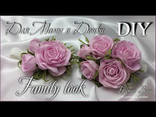МК Family look. Самодельные молды. Украшения из фоамирана для семейного образа.