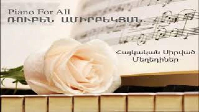 Ruben Amirbekyan - Haykakan Sirvatsh Meghediner
