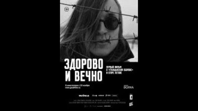 Здорово и вечно   Фильм о