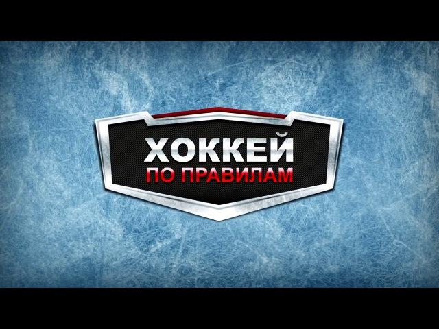 Хоккей по правилам. Ртхл U-08. Выпуск №1.