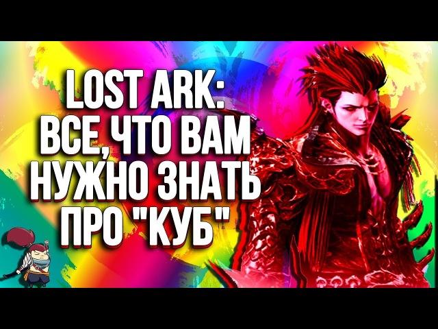 Lost ArkВсе,что вам нужно знать про Куб [CBT2]