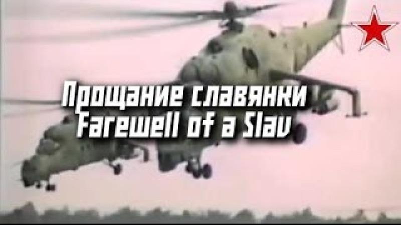 Farewell of Slavianka - Russian Patriotic March