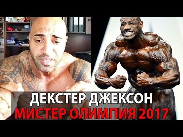 ДЕКСТЕР ДЖЕКСОН На Мистер Олимпия 2017 - Деннис Джеймс