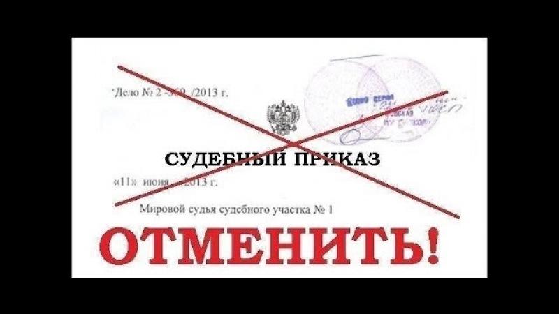 Отмена судебного приказа Человеком-гражданином СССР