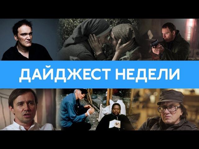 Дайджест №8: премьера «Снеговика», новые фильмы Тарантино, Джармуша, и Шемякина
