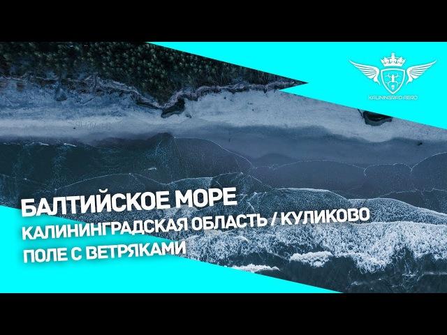 Калининград | Куликово | Море