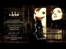 شبابيك - إياد الريماوي بصوت فايا يونان  -  Shababiek - Iyad Rimawi Ft