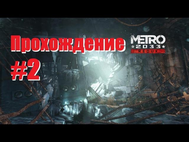 Прохождение Metro 2033 Redux 2 - Заброшенные туннели